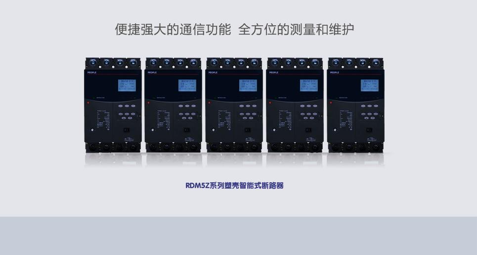 RDM5Z剩余電流(liu)保(bao)護斷(duan)路器