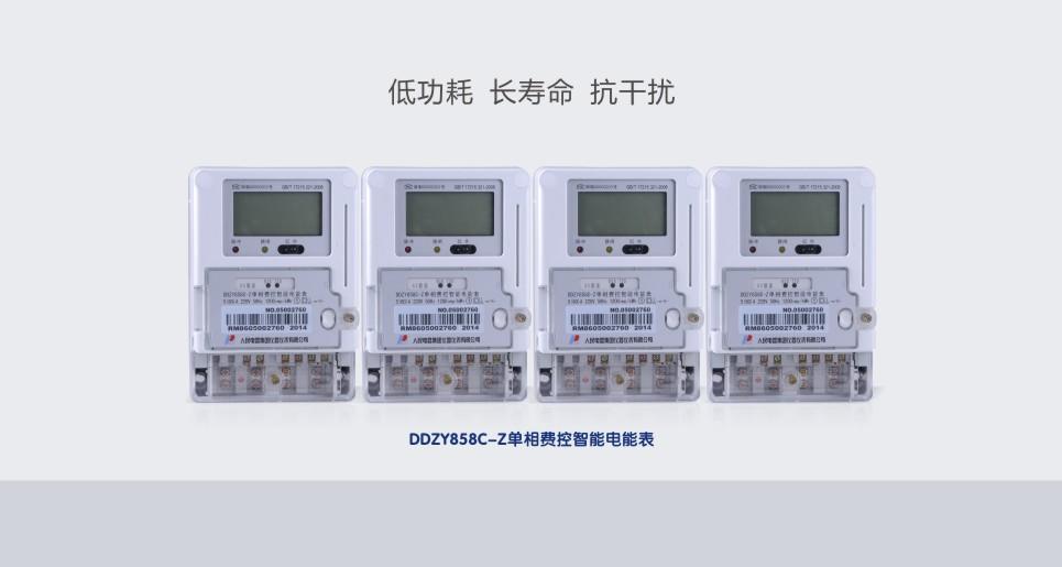 DDZY858單(dan)相費控智能(neng)電能(neng)表(biao)系列