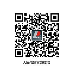 人民(min)電器集團(tuan)微(wei)信(xin)群